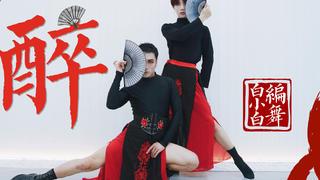 【全盛舞蹈工作室】柔魅扇子舞《醉》中国风爵士编舞练习室