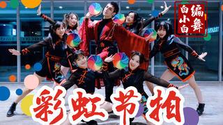 【全盛舞蹈工作室】彩虹铃鼓跳跳舞乘风破浪的姐姐版《彩虹节拍》中国风宅舞编舞练习室