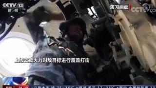 解放军渡海夺岛实弹演练报道