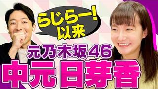(生肉)NAKATA TALKS与元乃木坂46 中元日芽香的两人谈话