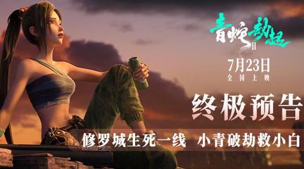 《白蛇2:青蛇劫起》终极预告 小青不弃执念硬刚法海