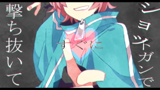 【FloweR】 ショットガンナウル【Chinozo】【授权转载】