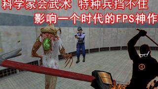 科学家会武术,特种兵也挡不住!影响一个时代的FPS游戏