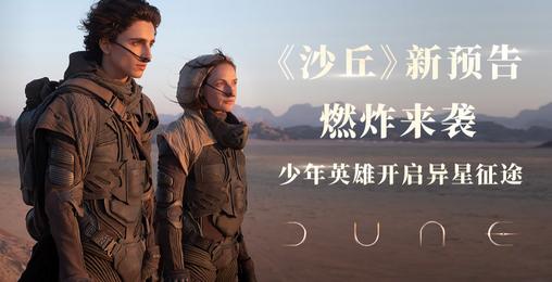 好莱坞科幻巨制《沙丘》新预告 极致视听燃爆异星战争
