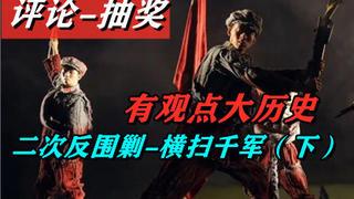 【评论-抽奖】第二次反围剿-横扫千军(下)