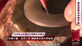 回顾了一下北京奥运会金镶玉奖牌的制作过程,只能说太细节了,中国工匠太牛了,中国工匠yyds