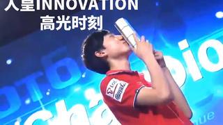 【玉鸿】人皇Innovation职业生涯高光时刻集锦 Innvation正式退役纪念作品