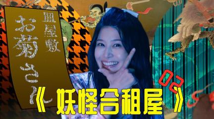 日剧《妖怪合租屋》02,帅气的渣男上司,不管美丑都想要!