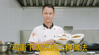 """厨师长教你:""""鸡蛋下饭菜""""的三种做法,咸鲜微辣,拌饭拌面很赞"""