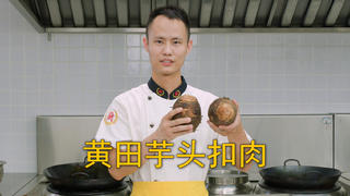 """厨师长教你:广西""""黄田芋头扣肉""""的做法,香甜软糯,肥而不腻"""