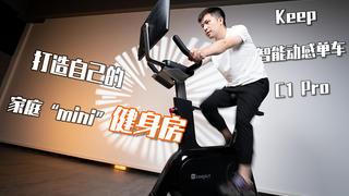 【初见】Keep 智能动感单车 C1 Pro体验:打造自己的家庭mini健身房!