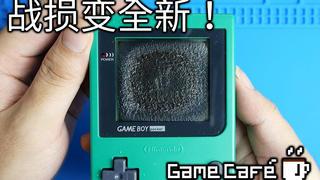 【游戏咖啡馆】修复一台屏幕老化的GameBoy Pocket,并添加背光