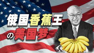 每吃掉十吨香蕉 一个穷人就可能断子绝孙