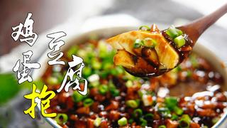 鲜烫嫩滑鸡蛋抱豆腐,食材简单味道满分,配米饭太赞了