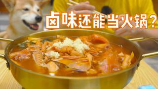 【独家】从未吃过的湖南卤味火锅!锅有点辣!!你忍一下!!!