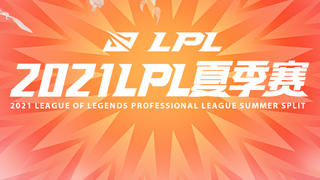 快速看完2021LPL夏季赛W7D2