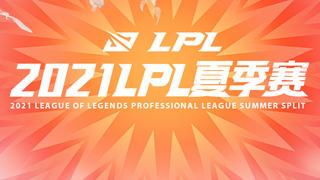 快速看完2021LPL夏季赛W7D3