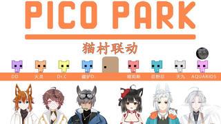 【AQ实况】我们当中有演员!-PicoPark猫村联动