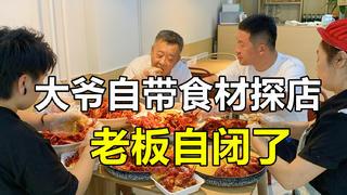 【割蕉大乱斗】大爷自带了十五斤小龙虾去店里加工,老板:就没见过你这种客人