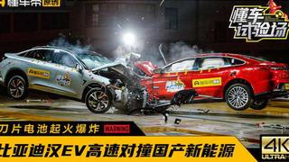 比亚迪汉EV高速对撞极狐阿尔法S,静置2天后汉EV起火