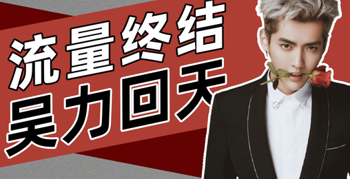 """资本对吴亦凡说:我的真面目是你爹!流量时代终结于""""吴签""""?"""