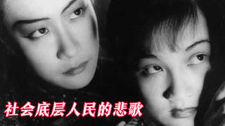 【何止电影】84年前,社会底层人民的悲歌《马路天使》