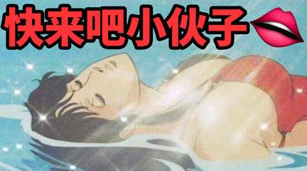 是你的性启蒙动画吗?初代渣女和警察的诱惑爱情:日本80年代实录【马探长】