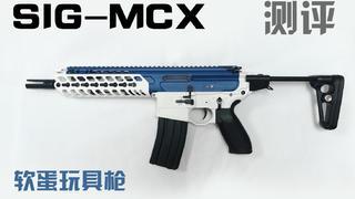 【夜狼户外制作视频】维克托 sig-mcx玩具软蛋枪软弹发射器测评/价格说明/采购建议/购后送礼品
