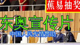 【蕉易抽奖&独家】中国人友情制作的东奥の宣传片