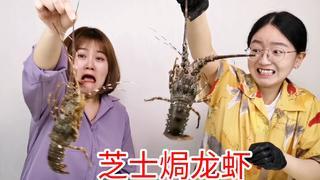 芝 士 焗 龙 虾