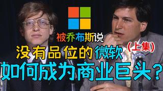 【黑冰】微软历史(上)微软是如何成为今天的商业巨头?