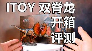 【梅男】会喷毒液的巨型蜥?!ITOY双脊龙模型开箱评测