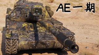 【坦克世界】AE一期:5杀 - 万伤(1v4翻盘)(埃里-哈罗夫)