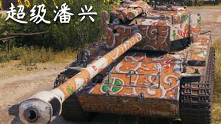 【坦克世界】T26E4 超级潘兴:7杀 - 8千7输出 - 7千6抵抗,全能战士(普罗霍洛夫卡)