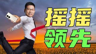 【短的发布会】华为P50全球首发骁龙8884G通讯相机,遥遥领先同行!