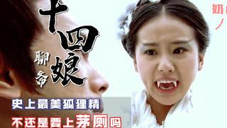 爆笑解说《聊斋:辛十四娘》,狐妖修炼了几百年,竟然还要上茅厕