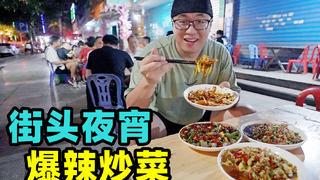 川菜能有多辣,自贡爆辣仔姜牛肉,路边3口锅做夜宵,阿星逛灯节