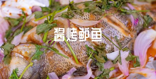 我又出去偷菜了,在家完美复刻,新白鹿家的酱烤鲈鱼!