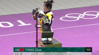 【全程回放】女子10米气步枪决赛 杨倩夺东京奥运会首金
