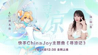 【夏日寻凉记】AC娘x辣椒酱—快手ChinaJoy国风主题曲先导上线!