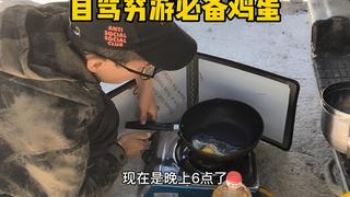 自驾西藏在镇上没买到肉,幸好带了很多鸡蛋,关键时能炒个菜