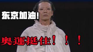 【A站独家】左福岛右新冠,东京你就放过奥运会吧。