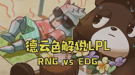 【德云色解说LPL】7月18日 常规赛:RNG vs EDG(虚空猪狗何处去,勇敢虎虎借春风)