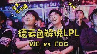 【德云色解说LPL】7月24日 常规赛:WE vs EDG(请君塔下重起舞,回溯两千六百天)