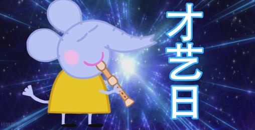 【小猪佩奇】小象艾米丽的才艺