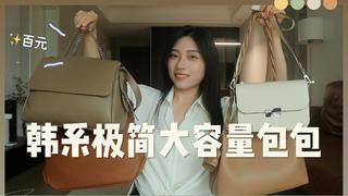 【YOUNG Vlog】夏日4款韩系大容量包包分享 | 小众设计极简风,平价百搭超能装!上学通勤必备