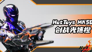 最值得买的创战钢铁侠?Hot Toys MK50创战光速橙特别版开箱【涛哥测评】