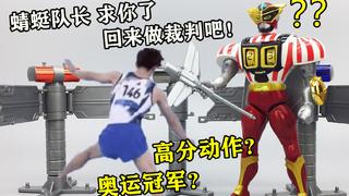 蜻蜓队长 日本最公正的裁判 童年经典铁甲小宝周边玩具 大鹏评测