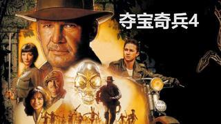 【电影跪谈】《夺宝奇兵4》的片场被弄得就好像是一个证人保护计划