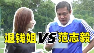 【巢巢】世纪名梗碰撞?和范志毅聊聊中国足球的未来